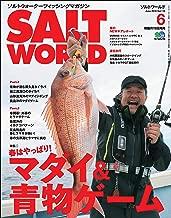 SALT WORLD(ソルトワールド) 2016年6月号 Vol.118[雑誌] (Japanese Edition)