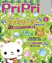 表紙: PriPri 2018年5月号 [雑誌] | PriPri編集部