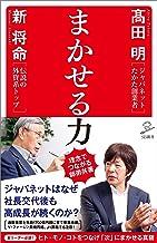 表紙: まかせる力 (SB新書) | 高田 明