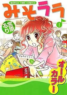 みそララ 1巻 (まんがタイムコミックス)