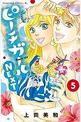 ピーチガールNEXT(5) (BE・LOVEコミックス) Kindle版