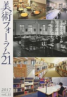 美術フォーラム21 第35号 特集:美術に関する知の蓄積と共有化にむけて