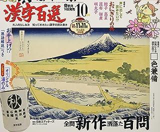 漢字百選 2021年 10 月号 [雑誌]