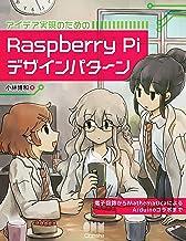 表紙: アイデア実現のための Raspberry Piデザインパターン 電子回路からMathematicaによるArduinoコラボまで   小林博和