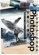 表紙: ノンデザイナーのためのPhotoshop写真加工講座 | パパ