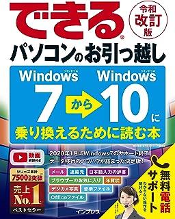 (無料電話サポート付)できるパソコンのお引っ越し Windows 7からWindows 10に乗り換えるために読む本 令和改訂版 (できるシリーズ)