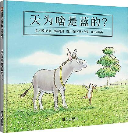 信谊世界精选图画书:天为啥是蓝的?