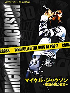 マイケル・ジャクソン 〜衝撃の死の真相〜 (字幕版)