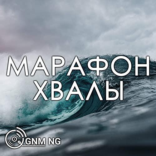 GNM NG - Марафон Хвалы (2021)