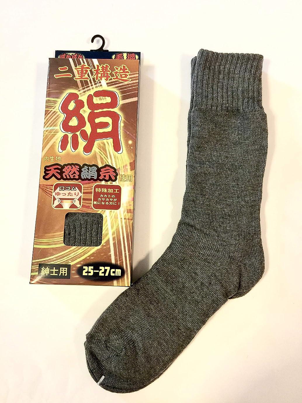 抑止する通り地上の靴下 あったか 紳士用 内側シルク 二重編み ソックス 厚手 25-27cm お買得2足組(グレー)