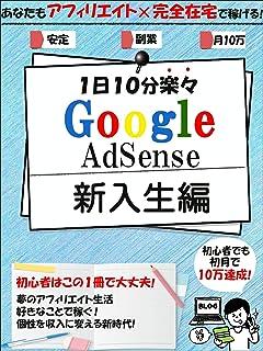 1日10分楽々Google AdSense