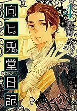 表紙: 向ヒ兎堂日記 4巻 (バンチコミックス) | 鷹野久
