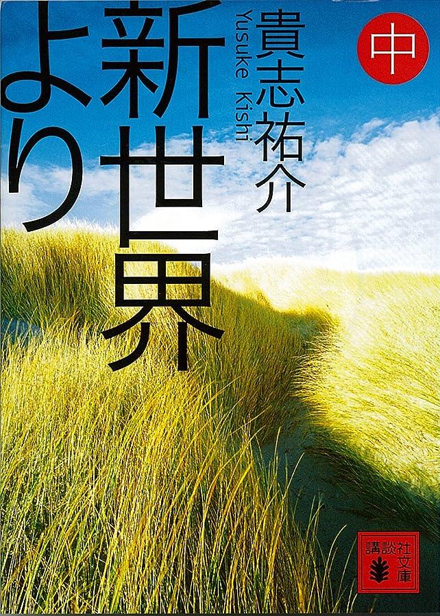 免除農夫マトロン新世界より(中) (講談社文庫)