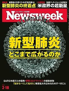 ニューズウィーク日本版 Special Report 新型肺炎 どこまで広がるのか〈2020年 2/18日号〉[雑誌]