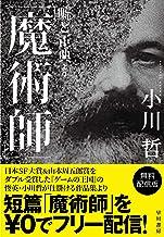 表紙: 嘘と正典より「魔術師」無料配信版 | 小川 哲