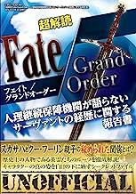 表紙: 超解読 Fate/Grand Order 人理継続保障機関が語らないサーヴァントの経歴に関する報告書 三才ムック vol.904 | 三才ブックス