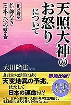表紙: 天照大神のお怒りについて ―緊急神示 信仰なき日本人への警告― | 大川隆法