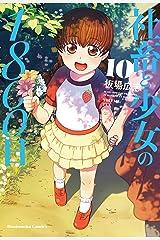 社畜と少女の1800日 10巻 (トレイルコミックス) Kindle版