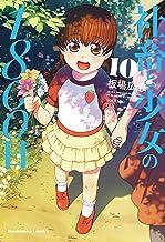 表紙: 社畜と少女の1800日 10巻 (トレイルコミックス) | 板場広志