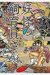 妖怪の飼育員さん 7巻: バンチコミックス Kindle版