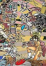 表紙: 妖怪の飼育員さん 7巻: バンチコミックス | 藤栄道彦