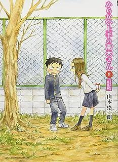 からかい上手の高木さん 8 フィギュア付き特別版 ([特装版コミック])