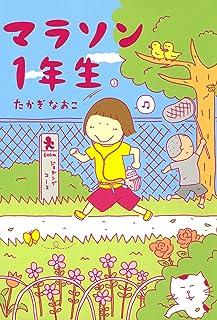 マラソン1年生 (コミックエッセイ)