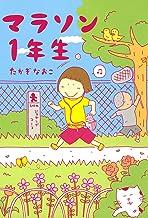 表紙: マラソン1年生 (コミックエッセイ)   たかぎ なおこ