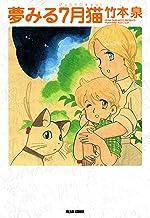 表紙: 夢みる7月猫 (ビームコミックス)   竹本 泉