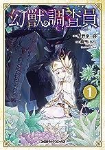 表紙: 幻獣調査員 1 (ファミ通クリアコミックス) | lack
