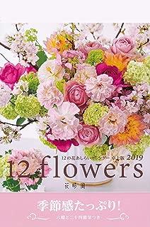 『花時間』12の花あしらいカレンダー2019 卓上版 ([カレンダー])