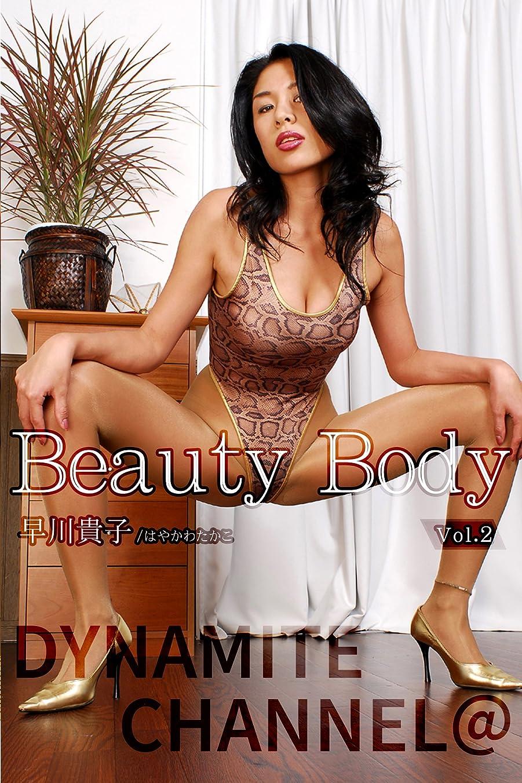 船外無能ペレット【美脚】Beauty Body Vol.2 / 早川貴子