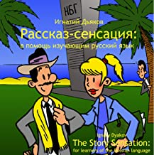 Rasskaz-Sensatsiya [The Sensational Story] [Russian Edition]: For Learners of the Russian Language (And Not Only for Guade...