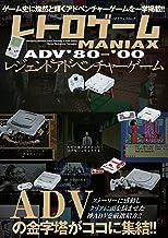 レトロゲームMANIAX レジェンドADV '80~'00 (myway mook)