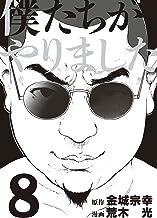 表紙: 僕たちがやりました(8) (ヤングマガジンコミックス) | 金城宗幸