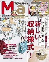 Mart(マート) 2020年 12月号 [雑誌]