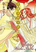 表紙: 千歳ヲチコチ: 8 (ZERO-SUMコミックス)   D・キッサン