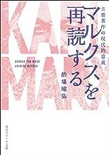 表紙: マルクスを再読する 主要著作の現代的意義 (角川ソフィア文庫) | 的場 昭弘