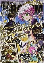 コミックZERO-SUM2021年4月号