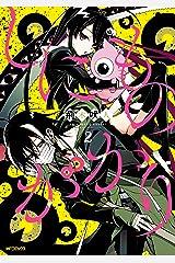しにものがかり 2 (MFコミックス ジーンシリーズ) Kindle版