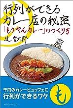 表紙: 行列ができるカレー店の秘密 「もうやんカレー」のつくり方 | 辻 智太郎