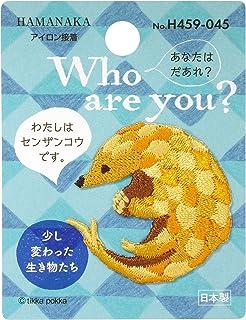 ハマナカ Who are You? フーアーユー ワッペン センザンコウ H459-045
