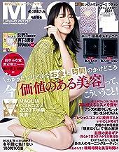 表紙: MAQUIA (マキア) 2021年1月号 [雑誌] | 集英社