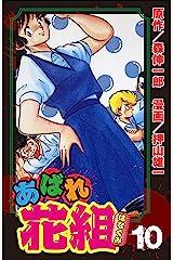 あばれ花組 (10) (ぶんか社コミックス) Kindle版