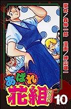 あばれ花組 (10) (ぶんか社コミックス)