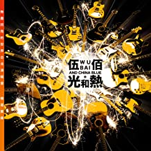 Guang He Re (Wu Jin Shan Liang De Shi Jie