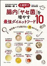 表紙: 2週間で腸内「ヤセ菌」を増やす最強ダイエットフード10 - 毎日食べても飽きない70のレシピ - (ワニプラス) | 藤田 紘一郎