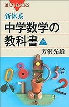 表紙: 新体系 中学数学の教科書 上 (ブルーバックス)   芳沢光雄