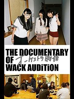 The Documentary of WACK オーディション〜オーケストラ物語〜