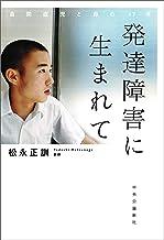 表紙: 発達障害に生まれて 自閉症児と母の17年 | 松永正訓